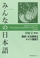 みんなの日本語 初級2<第2版> 翻訳・文法解説<ドイツ語版>
