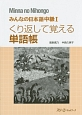 みんなの日本語 中級1 くり返して覚える単語帳