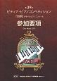 第39回ピティナ・ピアノコンペティション参加要項 2015 「四期」が学べるピアノコンクール