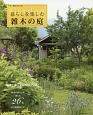 暮らしを楽しむ雑木の庭