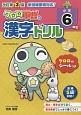 ケロロ軍曹の漢字ドリル 小学6年生<改訂第3版> 新指導要領対応!