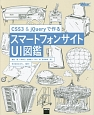 CSS3 & jQueryで作る スマートフォンサイトUI図鑑