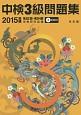 中検 3級 問題集 2015 第82回~第48回