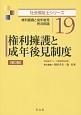 権利擁護と成年後見制度<第3版> 社会福祉士シリーズ19 権利擁護と成年後見 民法総論