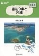 憲法9条と沖縄 はじめて学ぶ憲法教室4