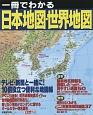 一冊でわかる日本地図・世界地図 2015