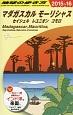 地球の歩き方 マダガスカル モーリシャス セイシェル レユニオン コモロ 2015~2016 (E12)