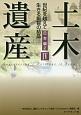 土木遺産 日本編2 世紀を越えて生きる叡智の結晶(4)