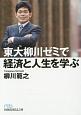 東大柳川ゼミで経済と人生を学ぶ