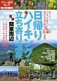 日帰りハイキング+立ち寄り温泉 関東周辺 2015