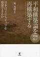 平和構築論を再構築する<増補改訂> 日本はイニシャティブを発揮できるか