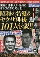 昭和の名優&ヤクザ俳優101人伝説!! 実録! 日本人が惚れたオトコたちの光と影