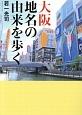 大阪 地名の由来を歩く