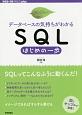 データベースの気持ちがわかる SQL はじめの一歩