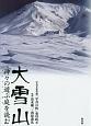大雪山 神々の遊ぶ庭-カムイミンタラ-を読む