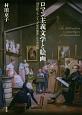 ロマン主義文学と絵画 19世紀フランス「文学的画家」たちの挑戦