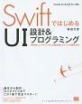 SwiftではじめるUI設計&プログラミング 「操作性」と「デザイン性」を兼ね備えたアプリの開発