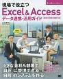 現場で役立つExcel&Accessデータ連携・活用ガイド 仕事がはかどる!