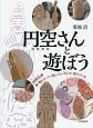 円空さんと遊ぼう 円空仏を紙・塩ビシート・消しゴム・石ころ・板でつく