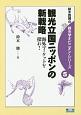 観光立国ニッポンの新戦略 鈴木教授の観光学オピニオン・シリーズ5 海外マーケットを探れ!