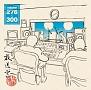 放送室 VOL.276~300※CD-ROM商品です PCにて再生可能※