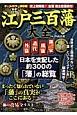 江戸三百藩大全 日本を支配した約300の「藩」の総覧 まったく知られていない「藩」の真実がここにある!