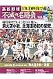 DVD映像で蘇る 高校野球 不滅の名勝負 (9)
