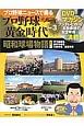 プロ野球ニュースで綴るプロ野球黄金時代 昭和球場物語2 (3)