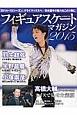 フィギュアスケートマガジン 2015 総力特集:羽生結弦 どんな壁も、僕は越える。 2014-2015シーズン、クライマックスへ-日本