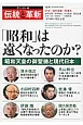 オピニオン誌「伝統と革新」 「昭和」は遠くなったのか? (18)