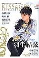 KISS&CRY 氷上の美しき勇者たち 2015WINTER 日本男子フィギュアスケート TVで応援!BOOK