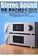 季刊 ステレオサウンド 2015SPRING 特集:黄金の組合せ 2015 (194)