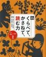 光村の国語くらべて、かさねて、読む力 1・2年生