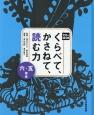 光村の国語くらべて、かさねて、読む力 5・6年生