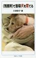 〈刑務所〉で盲導犬を育てる