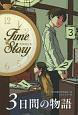 3日間の物語 タイムストーリー