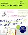 描き方BOOK!読みやすい文字と伝わるイラスト