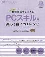お仕事にすぐ使えるPCスキルが楽しく身につくレシピ これ1冊でExcel・Word・PowerPoin