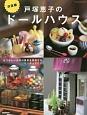 戸塚恵子のドールハウス<決定版> なつかしい日本の風景を再現するミニチュアたち