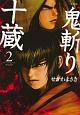鬼斬り十蔵<新装版> (2)
