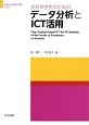 文科系学生のためのデータ分析とICT活用