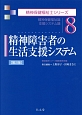 精神障害者の生活支援システム<第2版> 精神保健福祉士シリーズ8 精神保健福祉論 支援システム論