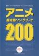 アニメ超定番ソングブック200 ギターダイアグラム、ピアノコード表付き 弾きたい、探している曲が必ず見つかるソングブックの