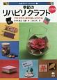 季節のリハビリクラフト12か月 高齢者のクラフトサロン2 行事・記念日・歳時を楽しむ60作品