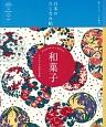 日本のたしなみ帖 和菓子 手のひらに甘美な季節 和ごころ、こと始め。