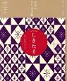 日本のたしなみ帖 しきたり 折々の作法をたのしむ 和ごころ、こと始め。
