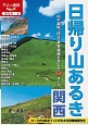 日帰り山あるき 関西 山や高原、渓谷、世界遺産を含む全50コース
