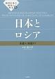 日本とロシア 現代日本の政治と外交6 真逆か、相違か?