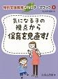 気になる子の視点から保育を見直す! 特別支援教育ONEテーマブック6