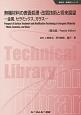 無機材料の表面処理・改質技術と将来展望<普及版> 金属,セラミックス,ガラス